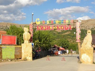 Красная пещера или Кизил-Коба - популярная достопримечательность под Симферополем