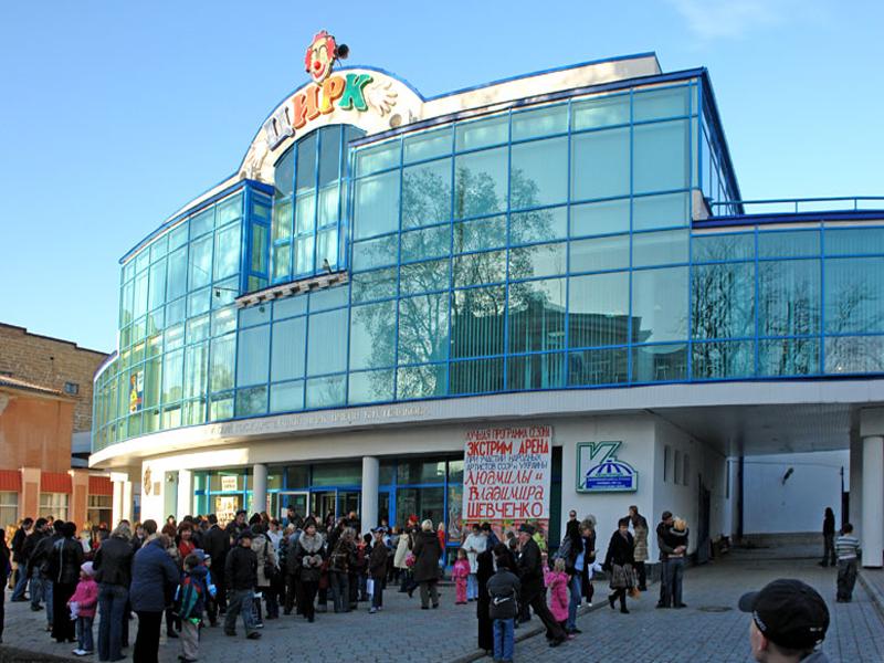 Городской цирк Симферополя